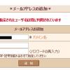 sakuraレンタルサーバでメールアドレス追加時に指定できないユーザ名がある