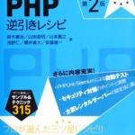 phpを学ぶための本のご紹介 中級編