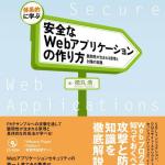 超オススメ!PHPでセキュリティを学べる本のご紹介