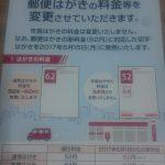 【悲報】郵便はがきが52円から62円へ値上がり(2017年6月1日から)