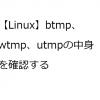 【Linux】btmp、wtmp、utmpの中身を確認する方法