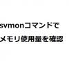 svmonコマンドでメモリ使用量を確認する