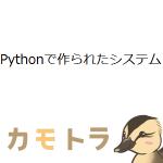 Pythonで作られたシステム