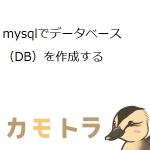 mysqlでデータベース(DB)を作成する