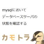 mysqlにおいてデータベースサーバの状態を確認する