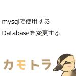 mysqlで使用するDatabaseを変更する