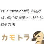 PHPでsessionが引き継げない場合に見落としがちな対処方法