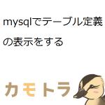 mysqlでテーブル定義の表示をする