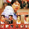【映画】ゴールデンスランバー