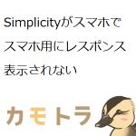 Simplicityがスマホでスマホ用にレスポンス表示されない