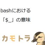bashにおける「$_」の意味