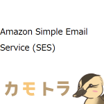 Amazon Simple Email Service (SES)