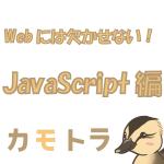 javascriptでページのリロードを行う