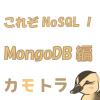 mongodbに接続する