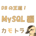 drop文とcreate文を含まずにmysqldumpを取得する方法