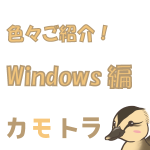 windowsでブート構成データを確認する方法