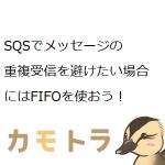 SQSでメッセージの重複受信を避けたい場合にはFIFOを使おう!