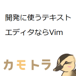 開発に使うテキストエディタならVim
