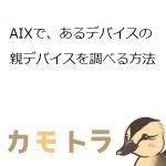 AIXで、あるデバイスの親デバイスを調べる方法