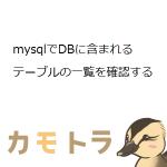 mysqlでDBに含まれるテーブルの一覧を確認する