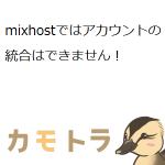 mixhostではアカウントの統合はできません!
