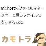 mixhostのファイルマネージャーで隠しファイルを表示する方法