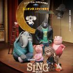 歌って気持ちいい!SING!