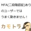YCSBツールでの注意点!MFA(二段階認証)ありのユーザーではうまく動きません!