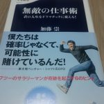加藤崇さん著書「無敵の仕事術」。オススメです!