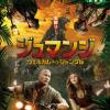 「ジュマンジ/ウェルカム・トゥ・ジャングル」は実は2作目だった!