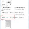 wordで1ページに表示する行数を変更する方法