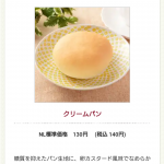 ナチュラルローソンのクリームパンはわりと普通だった