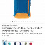デカトロンの350円リュック「QUECHUA」が気になる